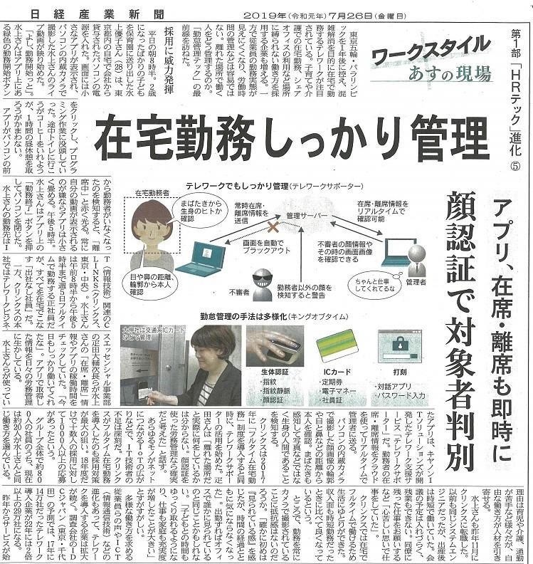7月26日(金)日本経済新聞社発行の日経産業新聞にて、CLINKSの『在宅社員及び在宅制度』が紹介されました。