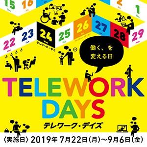 CLINKSは、政府、関連4省(総務省・厚生労働省・経済産業省・国土交通省)、 東京都及び経済団体が連携し主催する2019年7月22日~9月6日開催の『テレワーク・デイズ』に参加いたします。