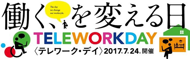 東京都及び経済団体が連携し主催する7月24日の『テレワーク・デイ』へ参加